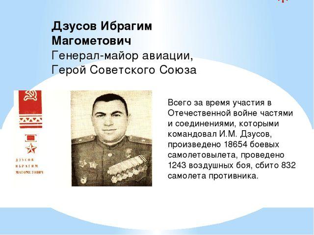 Всего за время участия в Отечественной войне частями и соединениями, котор...