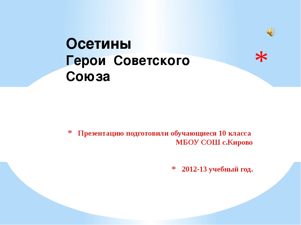 Презентацию подготовили обучающиеся 10 класса МБОУ СОШ с.Кирово 2012-13 учебн...
