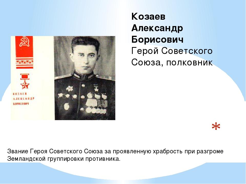 Звание Героя Советского Союза за проявленную храбрость при разгроме Земл...