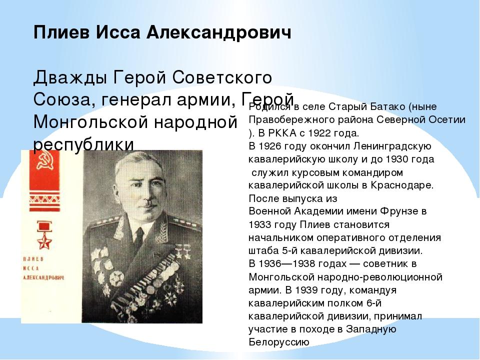 Плиев Исса Александрович  Дважды Герой Советского Союза, генерал армии, Гер...