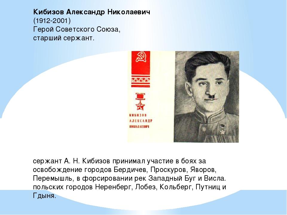 Кибизов Александр Николаевич  (1912-2001) Герой Советского Союза, старший...