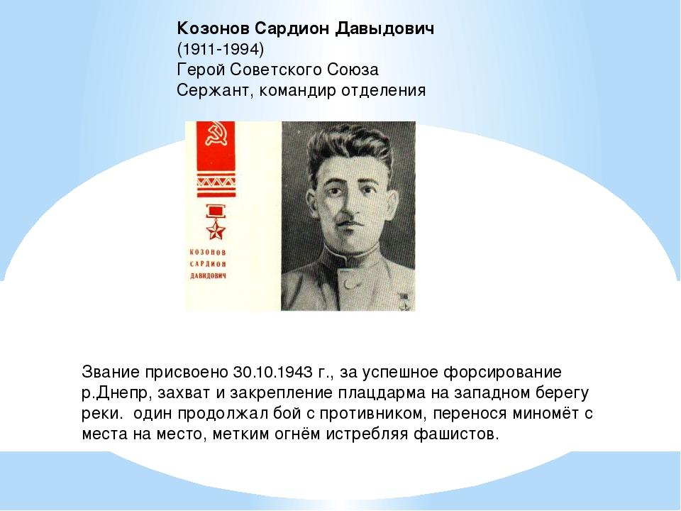 Козонов Сардион Давыдович  (1911-1994) Герой Советского Союза Сержант, ком...