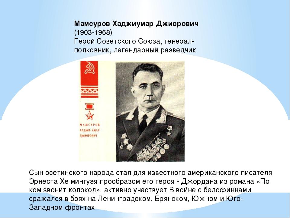 Мамсуров Хаджиумар Джиорович  (1903-1968) Герой Советского Союза, генерал-п...