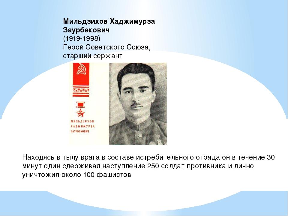 Мильдзихов Хаджимурза Заурбекович  (1919-1998) Герой Советского Союза, ста...