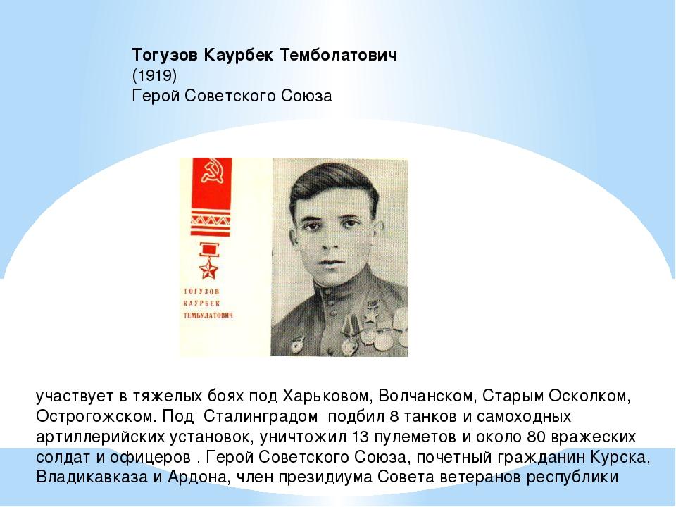 Тогузов Каурбек Темболатович  (1919) Герой Советского Союза участвует в тя...