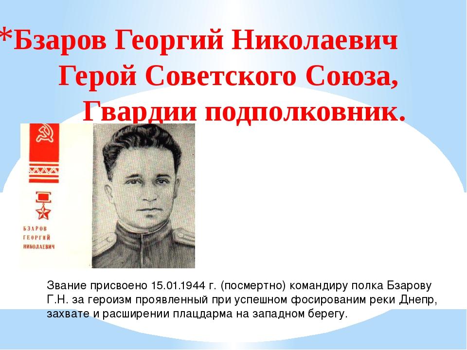 Бзаров Георгий Николаевич Герой Советского Союза, Гвардии подполковник. Зва...