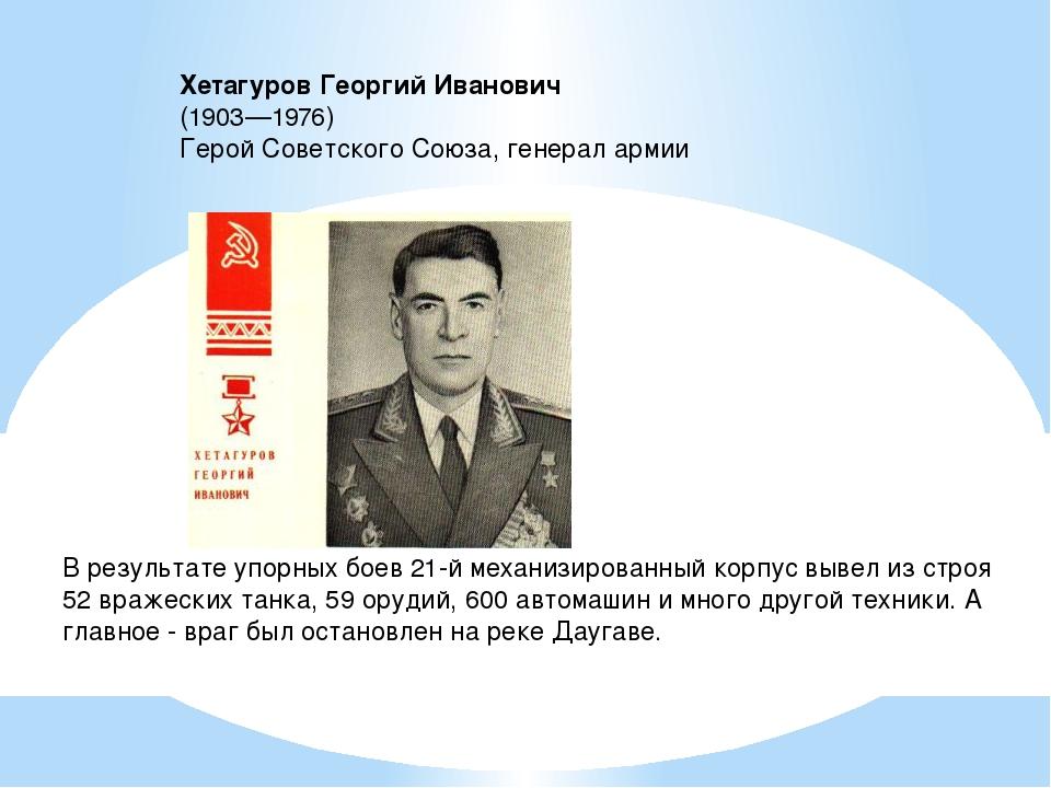 Хетагуров Георгий Иванович  (1903—1976)  Герой Советского Союза, генерал ар...