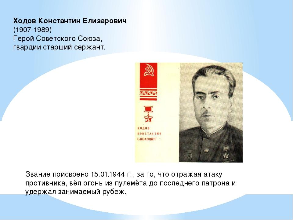 Ходов Константин Елизарович  (1907-1989) Герой Советского Союза, гвардии с...