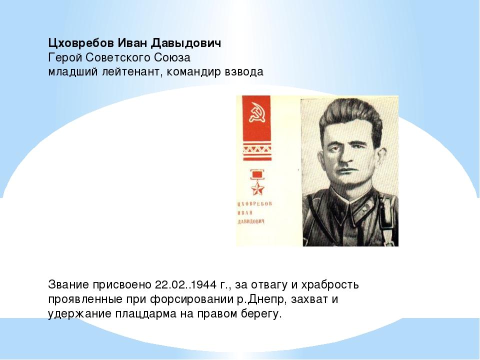 Цховребов Иван Давыдович  Герой Советского Союза младший лейтенант, команди...