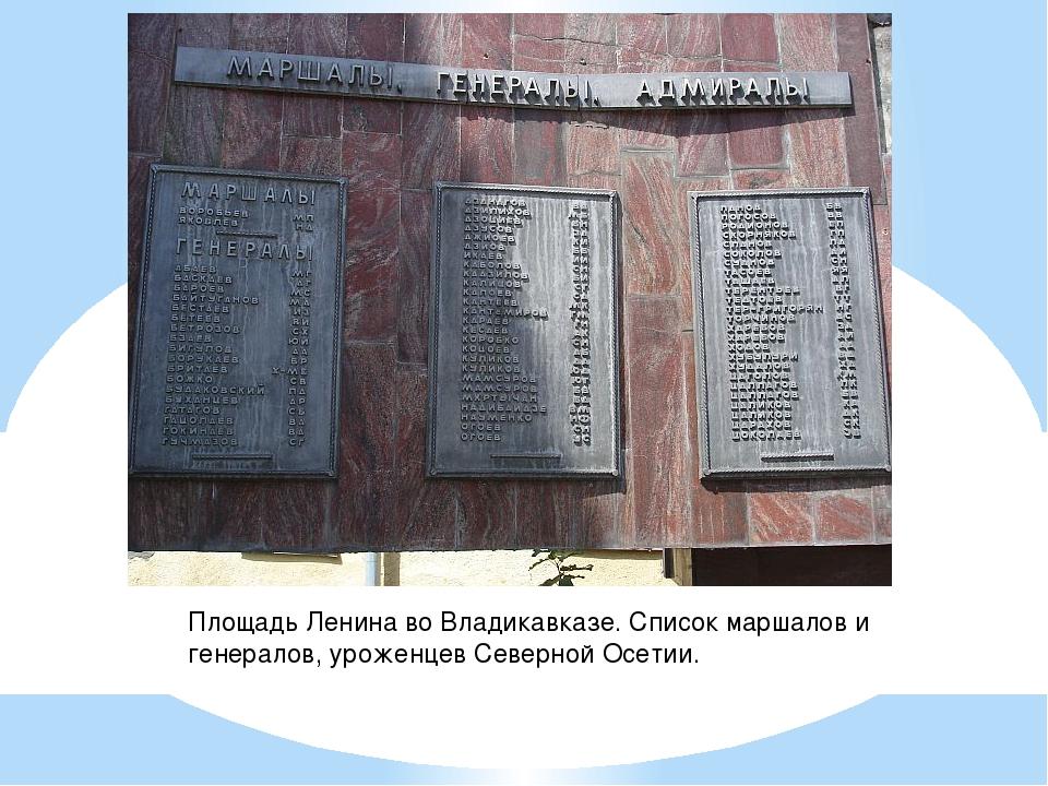 Площадь Ленина во Владикавказе. Список маршалов и генералов, уроженцев Северн...