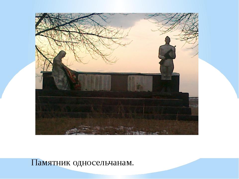 Памятник односельчанам.