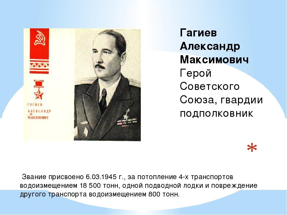Звание присвоено 6.03.1945 г., за потопление 4-х транспортов водоизмещение...