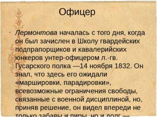 Офицер Лермонтова началась с того дня, когда он был зачислен в Школу гвардейс