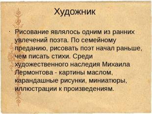 Художник Рисование являлось одним из ранних увлечений поэта. По семейному пре