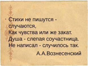Стихи не пишутся - случаются, Как чувства или же закат. Душа - слепая соучас