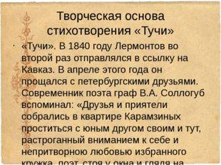 Творческая основа стихотворения «Тучи» «Тучи». В 1840 году Лермонтов во второ