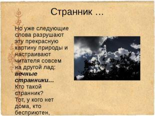 Странник … Но уже следующие слова разрушают эту прекрасную картину природы и
