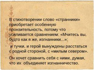 В стихотворении слово «странники» приобретает особенную пронзительность, пот