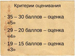 Критерии оценивания 35 – 30 баллов – оценка «5» 29 – 20 баллов – оценка «4» 1