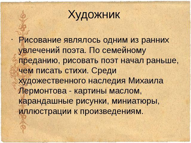 Художник Рисование являлось одним из ранних увлечений поэта. По семейному пре...