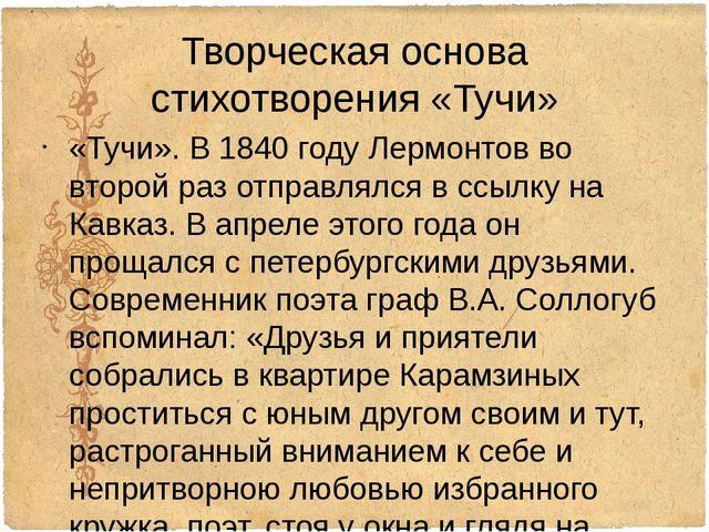 Творческая основа стихотворения «Тучи» «Тучи». В 1840 году Лермонтов во второ...
