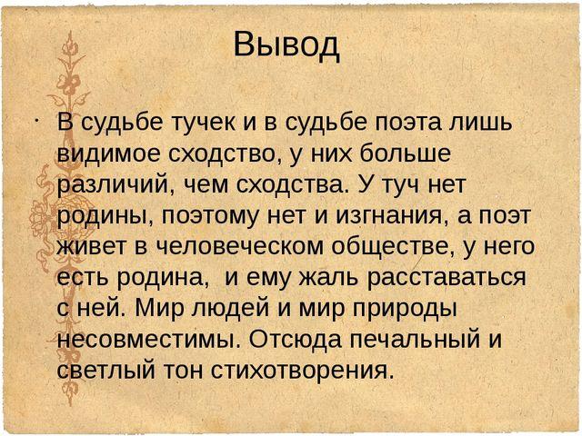 Вывод В судьбе тучек и в судьбе поэта лишь видимое сходство, у них больше раз...