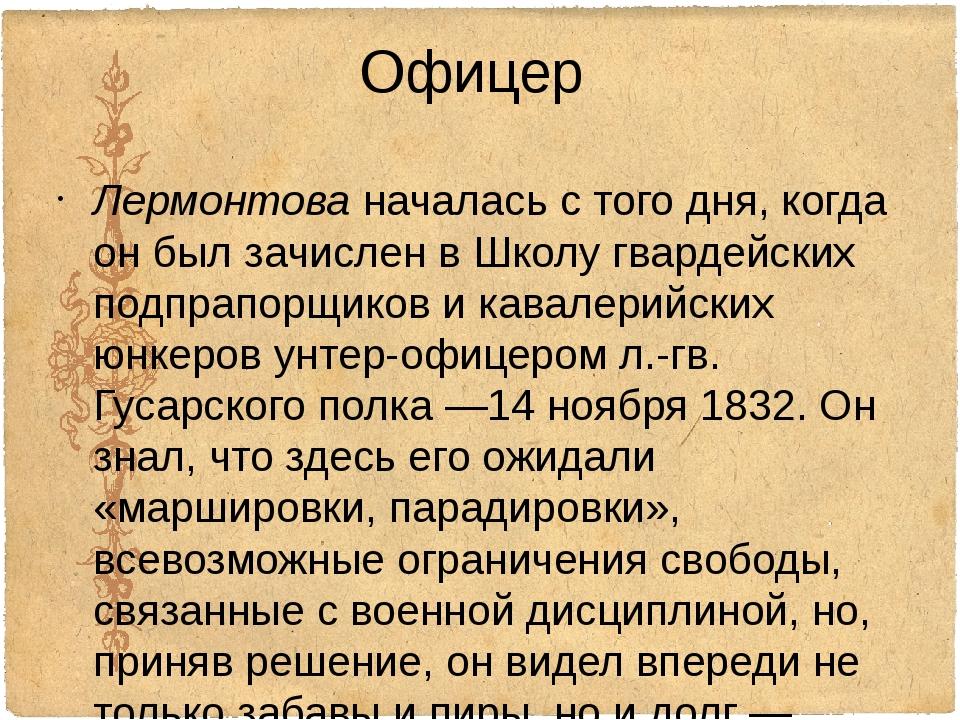 Офицер Лермонтова началась с того дня, когда он был зачислен в Школу гвардейс...
