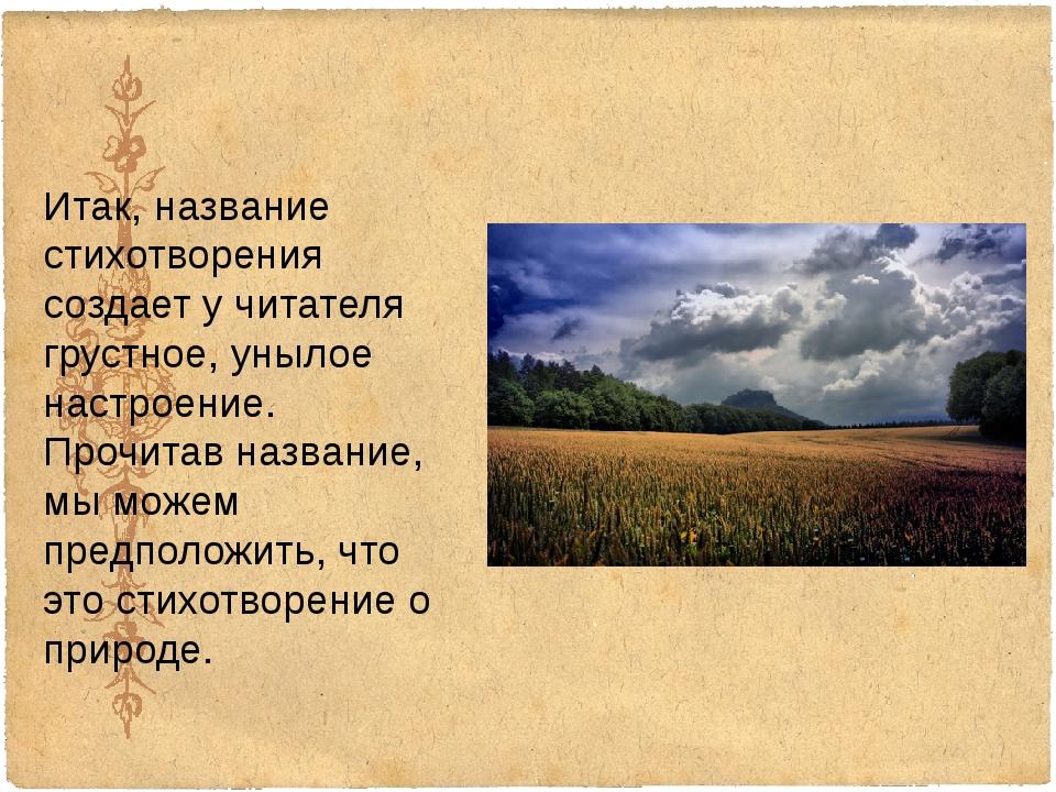 Итак, название стихотворения создает у читателя грустное, унылое настроение....