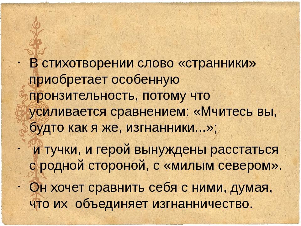 В стихотворении слово «странники» приобретает особенную пронзительность, пот...