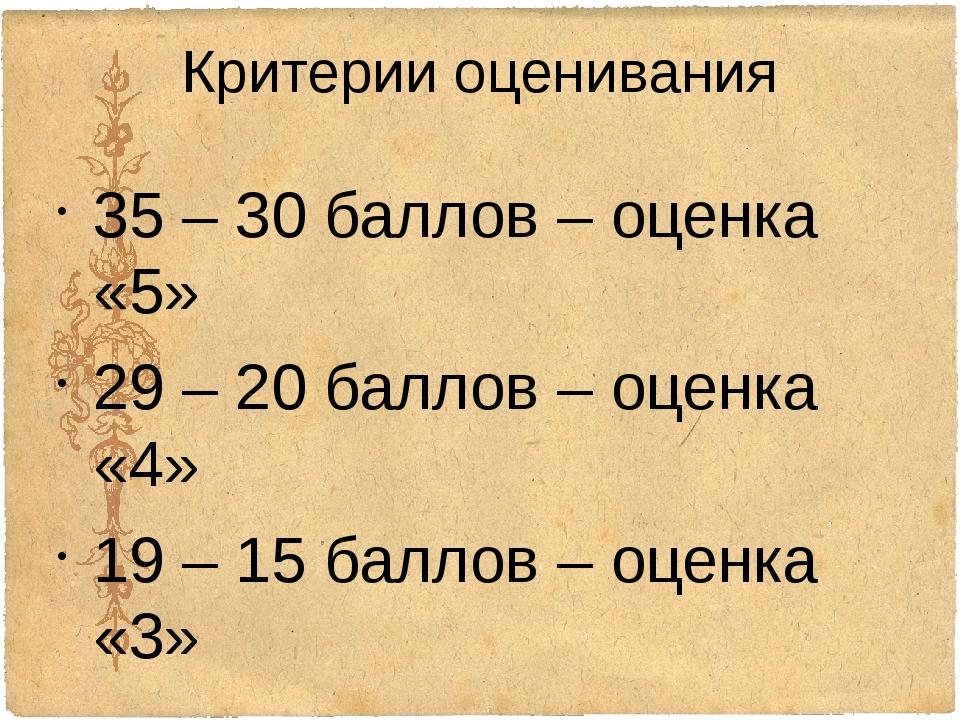 Критерии оценивания 35 – 30 баллов – оценка «5» 29 – 20 баллов – оценка «4» 1...