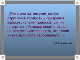 «Дух высокий, могучий, но дух отрицания, гордости и презрения… Байрон сколь н