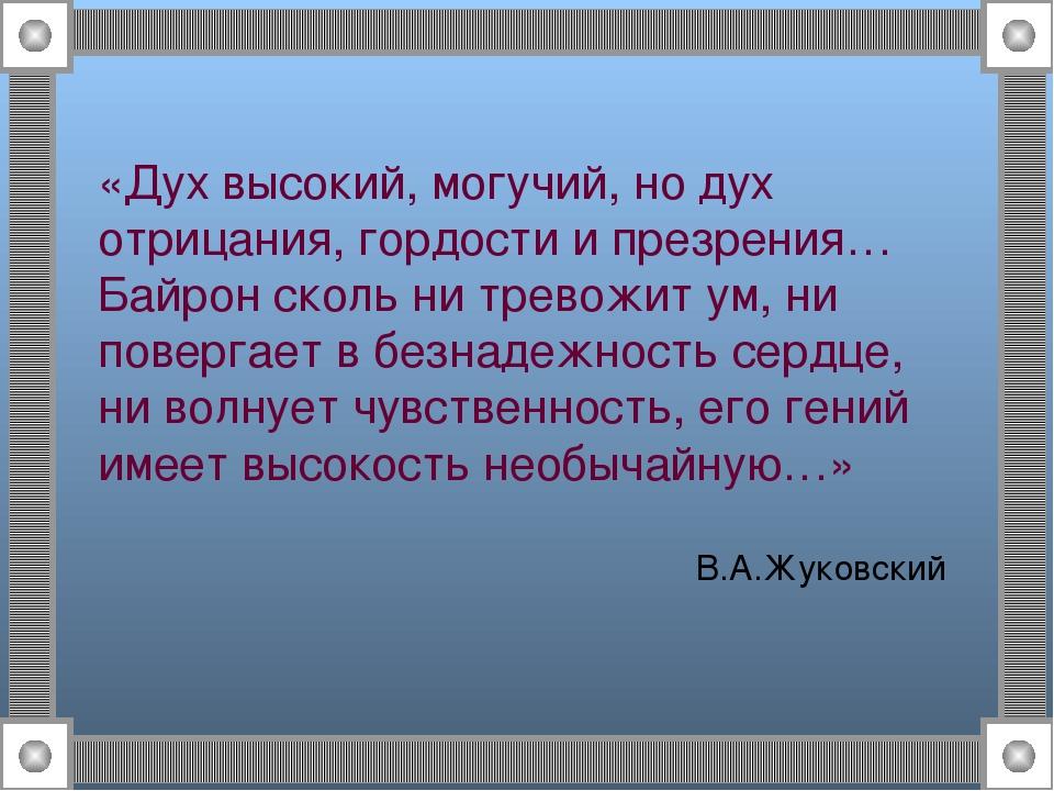 «Дух высокий, могучий, но дух отрицания, гордости и презрения… Байрон сколь н...