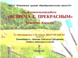 МБОУ Мошковская средняя общеобразовательная школа №1 Исследовательская работ