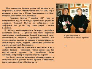 Мне захотелось больше узнать об авторах и их творчестве. В газете «Мошковска