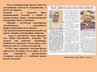После демобилизации братья работали художниками сначала во Владивостоке, а п