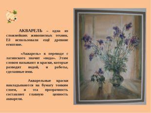 АКВАРЕЛЬ – одна из сложнейших живописных техник. Её использовали ещё древние