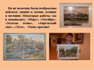 На их полотнах были изображены пейзажи: зимние и летние, осенние и весенние.