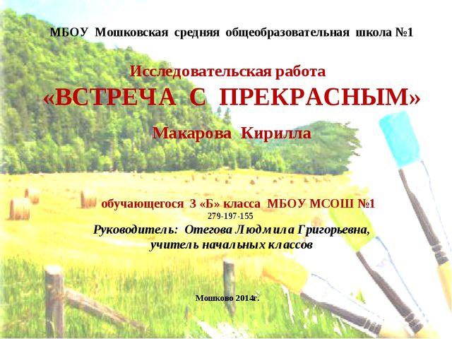 МБОУ Мошковская средняя общеобразовательная школа №1 Исследовательская работ...