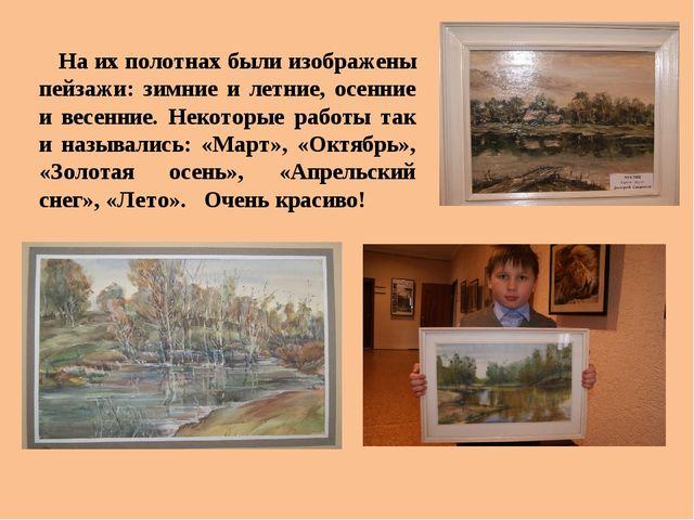 На их полотнах были изображены пейзажи: зимние и летние, осенние и весенние....