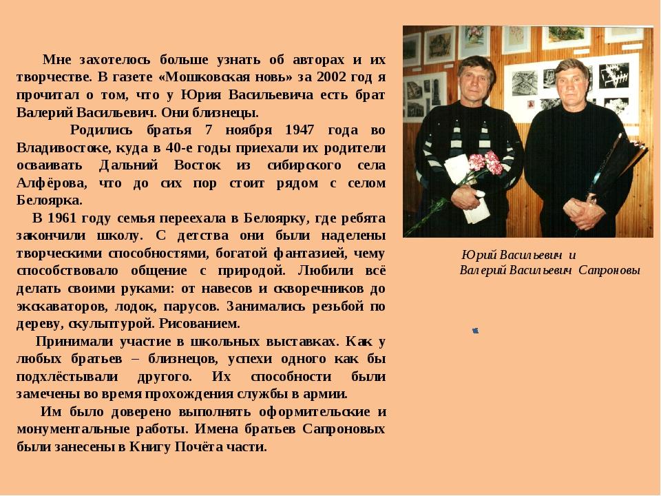 Мне захотелось больше узнать об авторах и их творчестве. В газете «Мошковска...