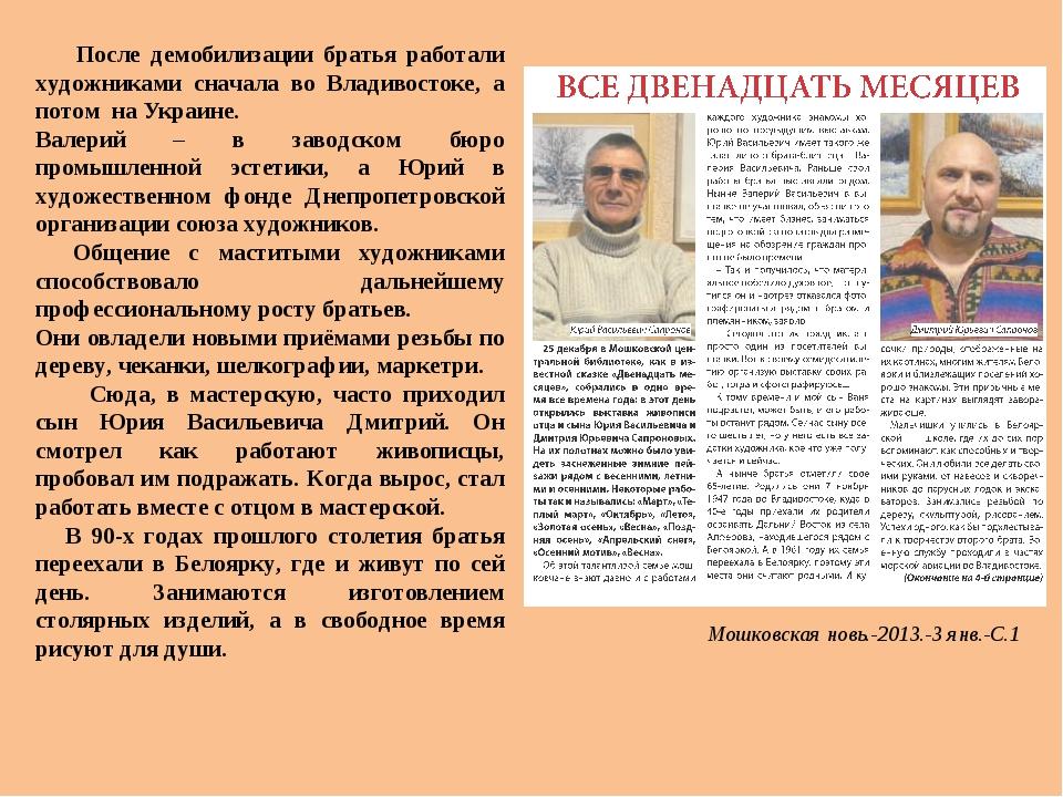 После демобилизации братья работали художниками сначала во Владивостоке, а п...