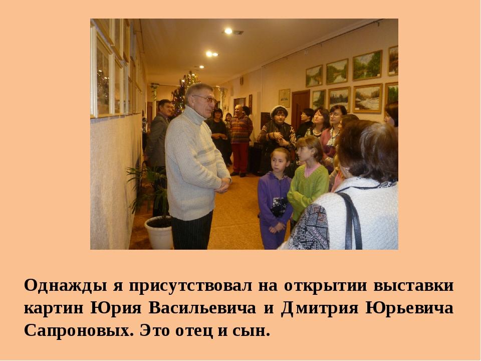 Однажды я присутствовал на открытии выставки картин Юрия Васильевича и Дмитри...