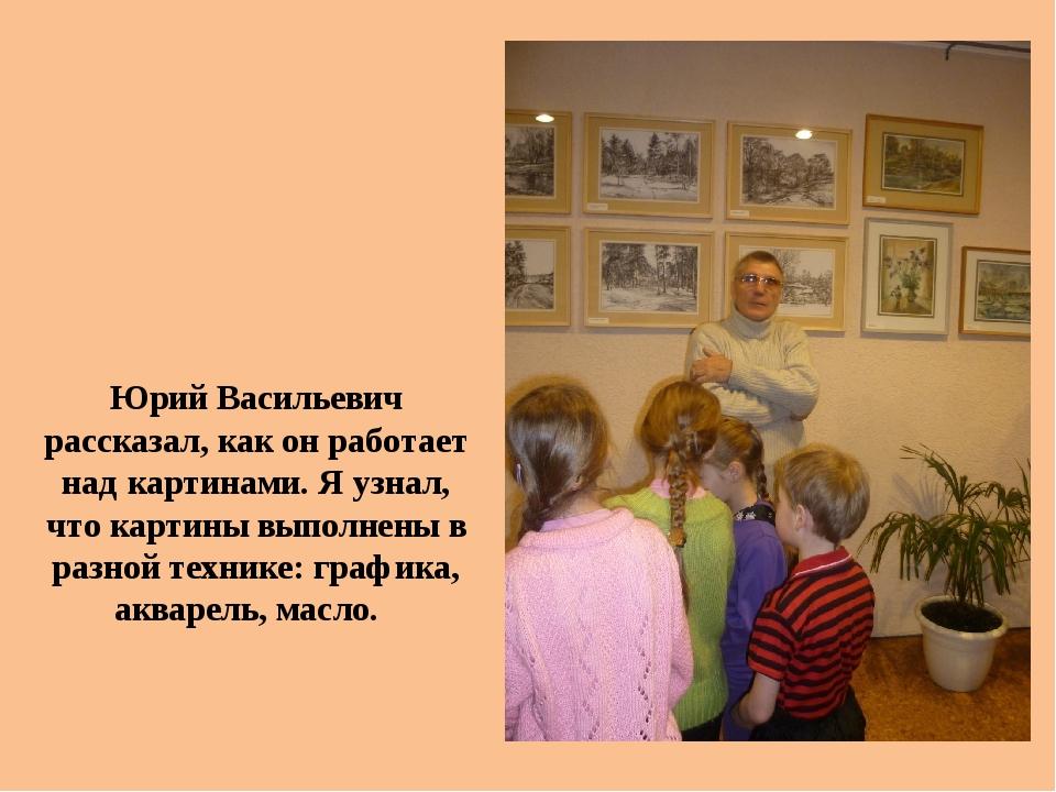 Юрий Васильевич рассказал, как он работает над картинами. Я узнал, что картин...
