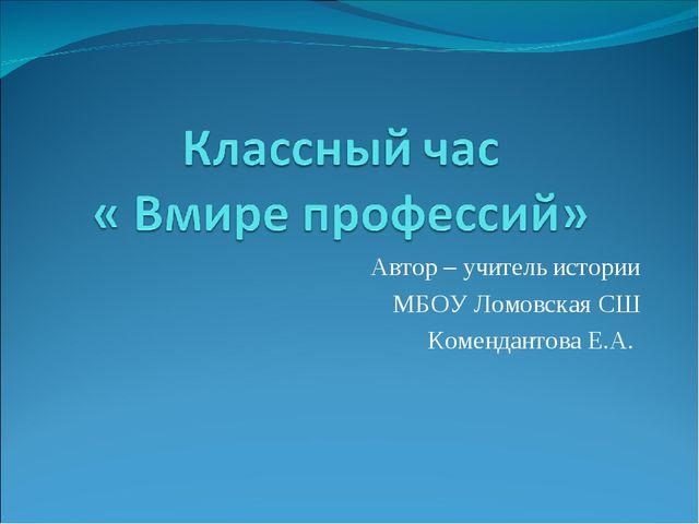 Автор – учитель истории МБОУ Ломовская СШ Комендантова Е.А.