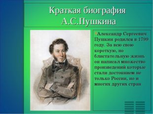 Александр Сергеевич Пушкин родился в 1799 году. За всю свою короткую, но блис