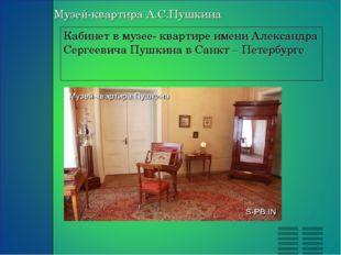 Кабинет в музее- квартире имени Александра Сергеевича Пушкина в Санкт – Петер