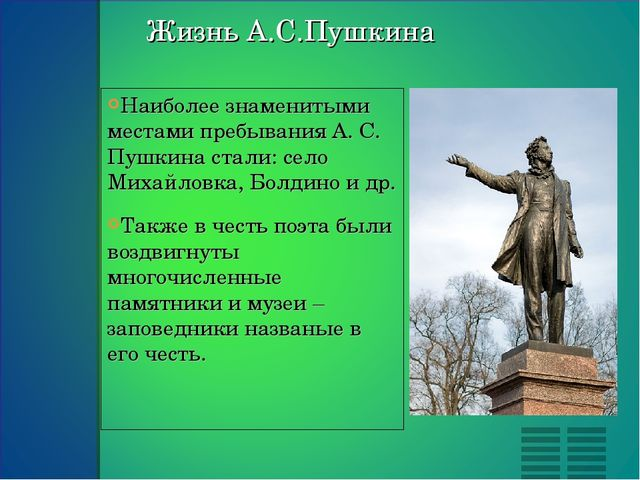 Наиболее знаменитыми местами пребывания А. С. Пушкина стали: село Михайловка,...