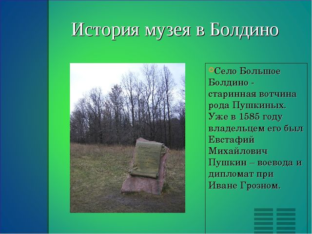 Село Большое Болдино - старинная вотчина рода Пушкиных. Уже в 1585 году владе...