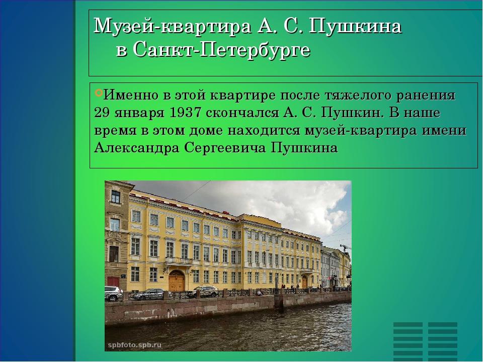 Именно в этой квартире после тяжелого ранения 29 января 1937 скончался А. С....