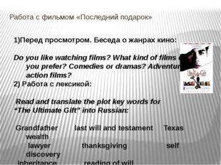 Работа с фильмом «Последний подарок» 1)Перед просмотром. Беседа о жанрах кино